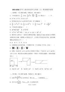 上海市闵行区九校联考2015-2016学年七年级(上)期末数学试卷(解析版)