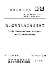 【北京】DB11 685-2013 雨..