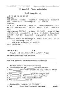 上海五年级英语第一学期练..