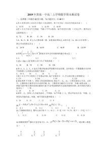 黄陂一中2019年高二上数学..