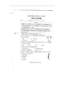 2010江苏徐州中考物理试卷