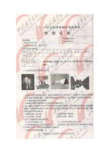2010年黑龙江省七台河市中考物理试题及答案(扫描版)