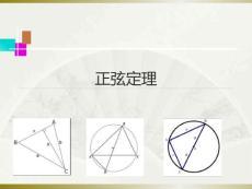 【精品】正弦定理PPT课件