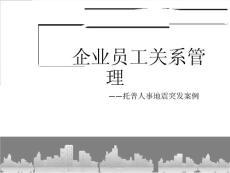 員工關系——托普人事地震突發案例