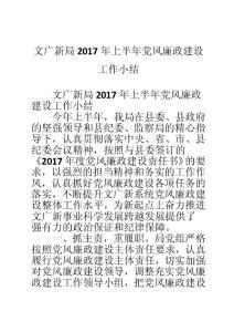 文广新局2017年上半年党风廉政建设工作小结