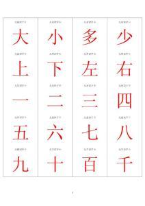 儿童识字卡(常用560字-可直接打印&#..