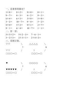 最新版幼儿园大班数学练习试题(暑假升小学用)