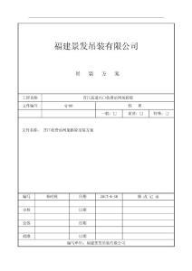 晋江收费站网架拆除-吊装方案