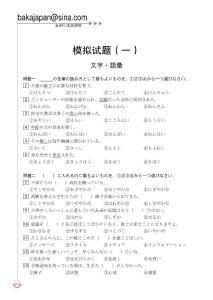 2011年7月日语N1全真模拟1-(含答案解析)