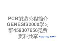 PCB流程简介-全制程