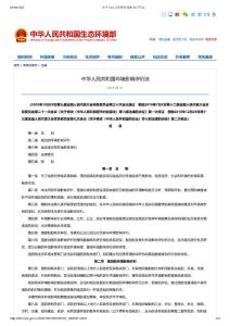 中华人民共和国环境影响评..