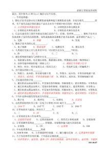 CAD職稱計算機培訓材料-1(選擇題)