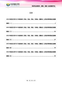 2019年武汉大学623综合知识(宪法、刑法、民法、行政法、国际法)之宪法考研强化五套模拟题
