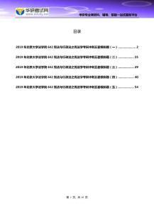 2019年北京大学法学院642宪法与行政法之宪法学考研冲刺五套模拟题(1)