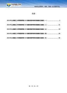 2019年上海理工大学管理学院819国际贸易考研仿真模拟五套题