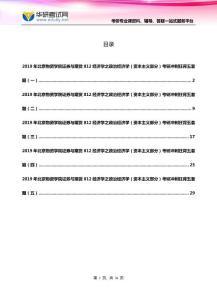 2019年北京物资学院证券与期货812经济学之政治经济学(资本主义部分)考研冲刺狂背五套题