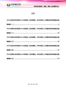 2019年吉林大學文學院614文學綜合(含文學理論、中外文學史)之中國文學史考研強化五套模擬題