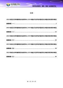 2019年武漢大學中國傳統文化研究中心839中國古代文學與外國文學之中國文學史考研沖刺五套模擬題
