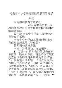 河南省中小学幼儿园继续教育管理子系统