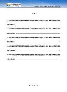 2019年安徽醫科大學軍事醫學科學院微生物流行病學研究所(北京)804生物化學考研仿真模擬五套題
