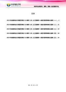 2019年安徽农业大学园艺学院314数学(农)之工程数学—线?#28304;?#25968;考研核心题库