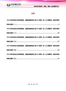 2019年仲恺农业工程学院粮食、油脂及植物蛋白工程314数学(农)之工程数学—线?#28304;?#25968;考研核心题库