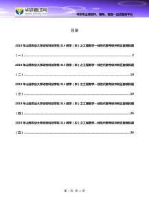 2019年山西农业大学动物科技学院314数学(农)之工程数学—线?#28304;?#25968;考研冲刺五套模拟题