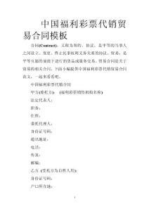 中国福利彩票代销贸易合同模板