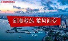 中原地产-2018年海南楼市发展报告