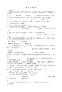 党章党规网络测试题库试题-(1).doc