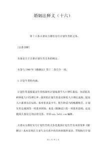 婚姻法释义(十六).doc
