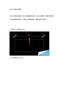 CAD怎么修改标注精度