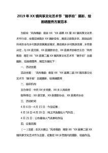 2019年XX镇风筝文化艺术节