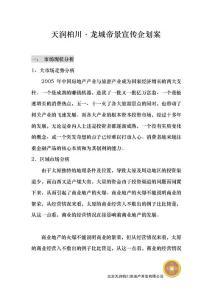 天润柏川 御花园假日广场宣传企划案