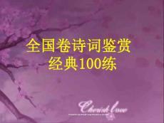 全国卷诗词鉴赏经典100练(教师版)