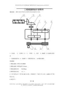 二级减速器课程设计说明书