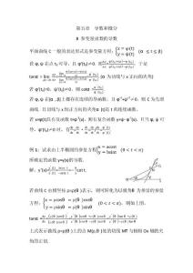 数学分析5.3参变量函数的导数