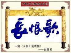 中国古代诗歌散文欣赏《长恨歌》ppt教学课件