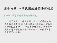 中国法制史第十四章 中华民国政府的法律制度_图文