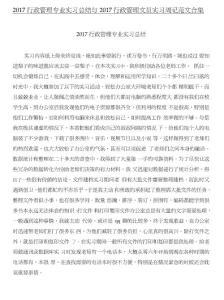 2017行政管理专业实习总结与2017行政管理文..
