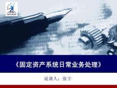 固定资产系统日常业务处理(说课课件&#4..