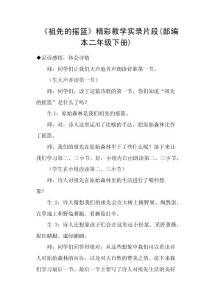 《祖先的摇篮》精彩教学实录片段(部编本二年级下册)