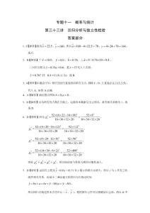 专题十一  概率与统计第三十三讲  回归分析与独..