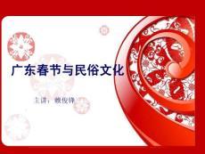 广东春节与民俗文化