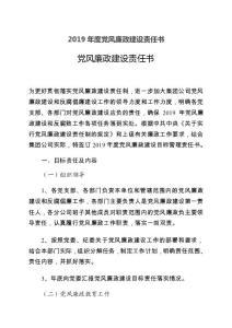 2019年度党风廉政建设责任书.docx