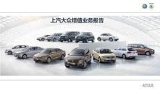 上汽大众汽车-增值业务年度..