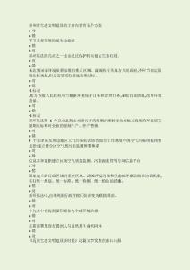 2018贵州省大生态公需科目..