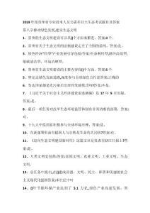 2018-2019年度贵州省专业技..