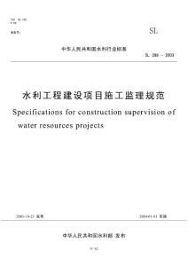水利工程建设监理规范