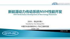新能源動力傳動系統NVH性能開發